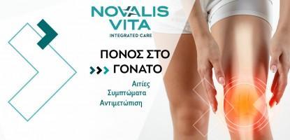 Knee pain: Causes- Syptoms- Treatment
